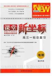 2021年课堂新坐标(重庆专版)高三地理必修1
