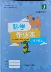 2021年科学作业本(J版)四年级科学上册