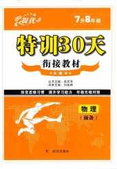 2021年特训30天衔接教材(暑假)七年级物理通用版武汉出版社