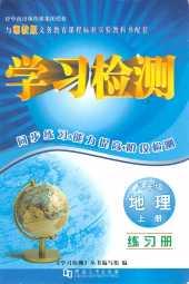 2021年学习检测八年级地理上册湘教版