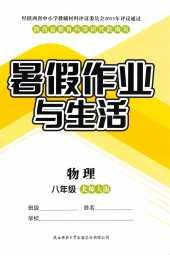2021年暑假作业与生活八年级物理北师大版陕西师范大学出版总社有限公司
