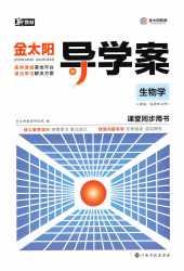 2021年金太阳导学案高中生物选修1人教版