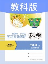 2020年学习实践园地三年级科学上册教科版