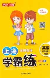 2021年上海学霸练四年级英语上册牛津版上海专版