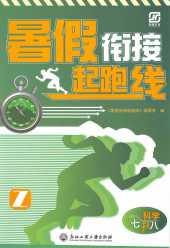 2021年暑假衔接起跑线七年级科学浙教版浙江工商大学出版社