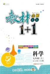 2020年教材1+1九年级科学上册浙教版