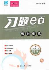 2020年习题e百课时训练(Z版)八年级科学上册