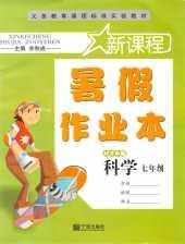 2020年新课程暑假作业本七年级科学华师版宁波出版社