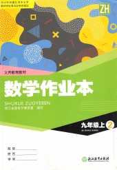 2020年数学作业本九年级数学上册浙教版