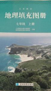 2019年地理填充图册七年级物理上册通用版
