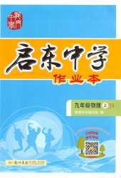 2021年启东中学作业本九年级物理上册江苏版
