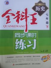 2017年全科王同步课时练习七年级历史下册中华书局版