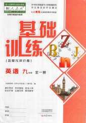 2021年基础训练(河南专版)九年级英语人教版