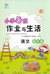 2020年小学暑假作业与生活四年级语文通用版陕西人民教育出版社