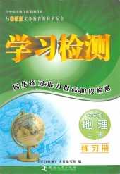 2021年学习检测七年级地理上册湘教版