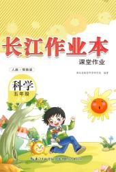 2021年长江作业本(人教版)五年级科学上册鄂教版