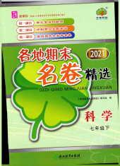 2021年各地期末名卷精选七年级科学下册浙教版