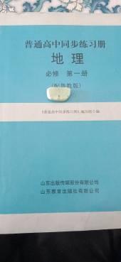 2021年普通高中同步练习册必修第一册高一地理鲁教版
