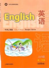 2019年教材课本九年级英语上册沪教牛津版
