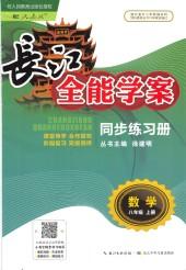 2021年长江全能学案同步练习册八年级数学上册人教版