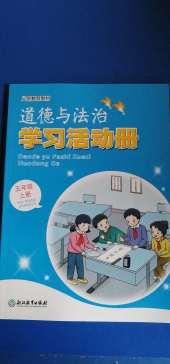 2020年道德与法治学习活动册五年级人教版浙江教育出版社