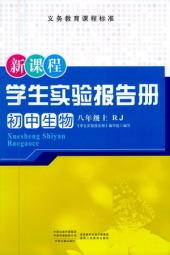 2020年新课程学生实验报告册