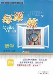 2021年每课一练九年级数学上册浙教版