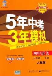 2021年5年中考3年模拟九年级语文上册部编版