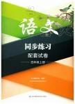 语文同步练习配套试卷四年级人教版江苏凤凰科学技术出版社