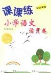 苏教版六年级语文课课练活页卷上下册解析