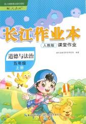 2021年长江作业本五年级政治上册人教版