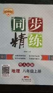 2020年同步精练八年级地理粤人民版