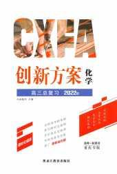 2021年创新方案(重庆专版)高三化学必修1