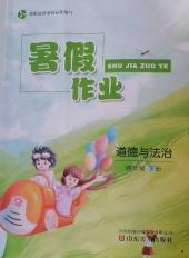 2021年暑假作业四年级政治通用版山东美术出版社