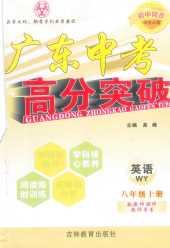 2020年广东中考高分突破初中英语上册外研版广东专版