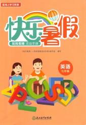 2020年快乐暑假玩转假期活动手册七年级英语通用版浙江教育出版社
