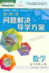 2021年问题解决导学方案七年级数学上册人教版