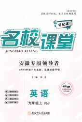 2021年名校课堂(安徽专版)九年级英语上册人教版