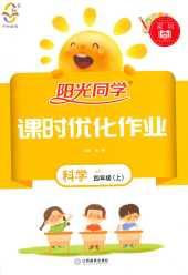 2020年阳光同学课时优化作业(深圳专版)四年级科学上册教科版