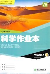 2021年科学作业本(ZH)七年级科学上册通用版