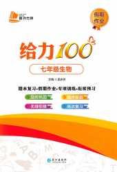 2021年给力100(暑假)七年级生物通用版长江出版社