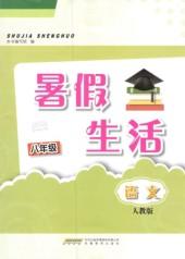 2021年暑假生活八年级语文人教版安徽教育出版社