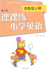2020年课课练小学英语四年级英语上册通用版