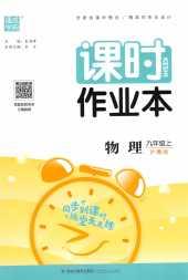 2021年课时作业本九年级物理上册沪粤版