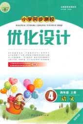 2021年小学同步测控优化设计(福建专版)四年级语文上册人教版
