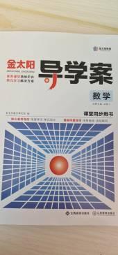 2021年金太阳导学案高一数学北师大版