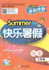 2020年暑假作业快乐暑假七年级历史通用版武汉大学出版社
