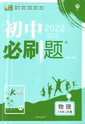 2021年初中必刷题八年级物理上册人教版