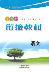 2021年小升初衔接教材暑假初中语文通用版天津科学技术出版社