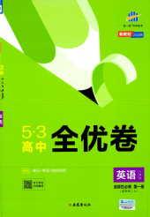 2021年5·3高中全优卷高二英语上册选修1人教版